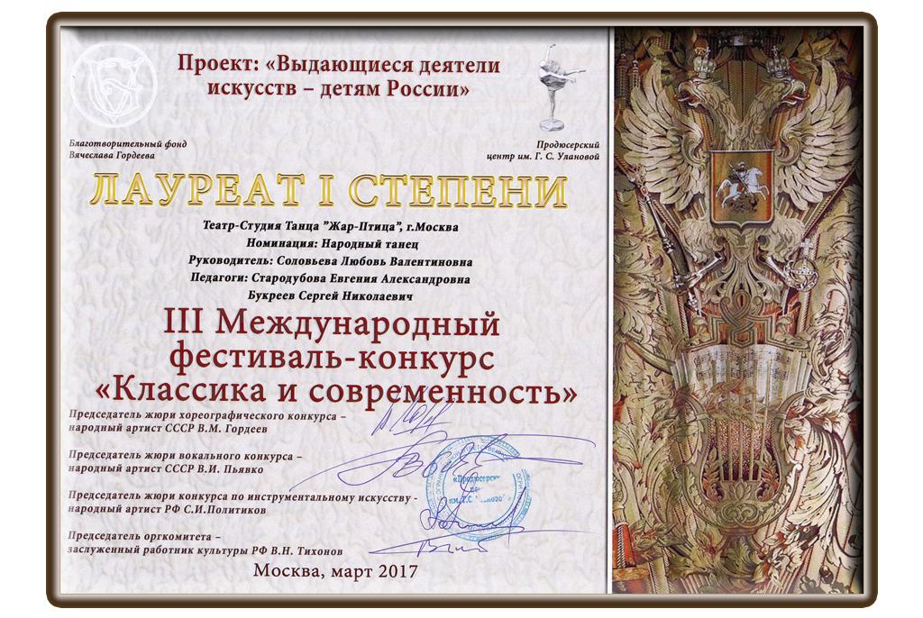 Фонд дети россии конкурсы и фестивали 2017